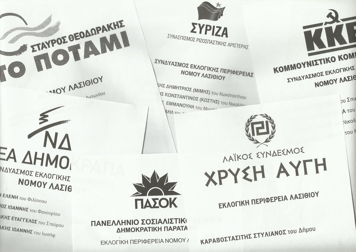 Ballots election in Greece 2015